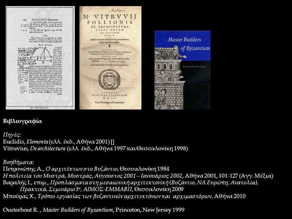 Βιβλιογραφία Πηγές: Euclidis, Elementa (ελλ. έκδ., Αθήνα 2001) [] Vitruvius, De architectura (ελλ. έκδ., Αθήνα 1997 και Θεσσαλονίκη 1998)